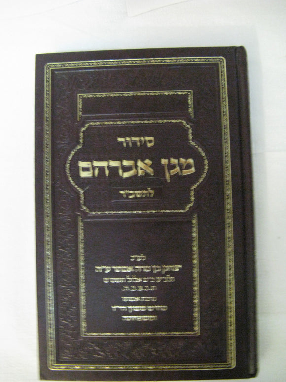 Magen Abraham Children's Siddur Prayer Book The Customs of Jews of Aleppo Syria
