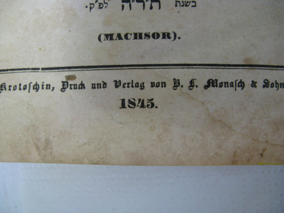1845 Mincha Chadasha Machsor Shavuot Krotoschin First Edition Machzor