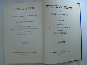 5 vol. Silbermann Chumash Pentateuch Bible Rashi Jewish Commentary Transl. In English