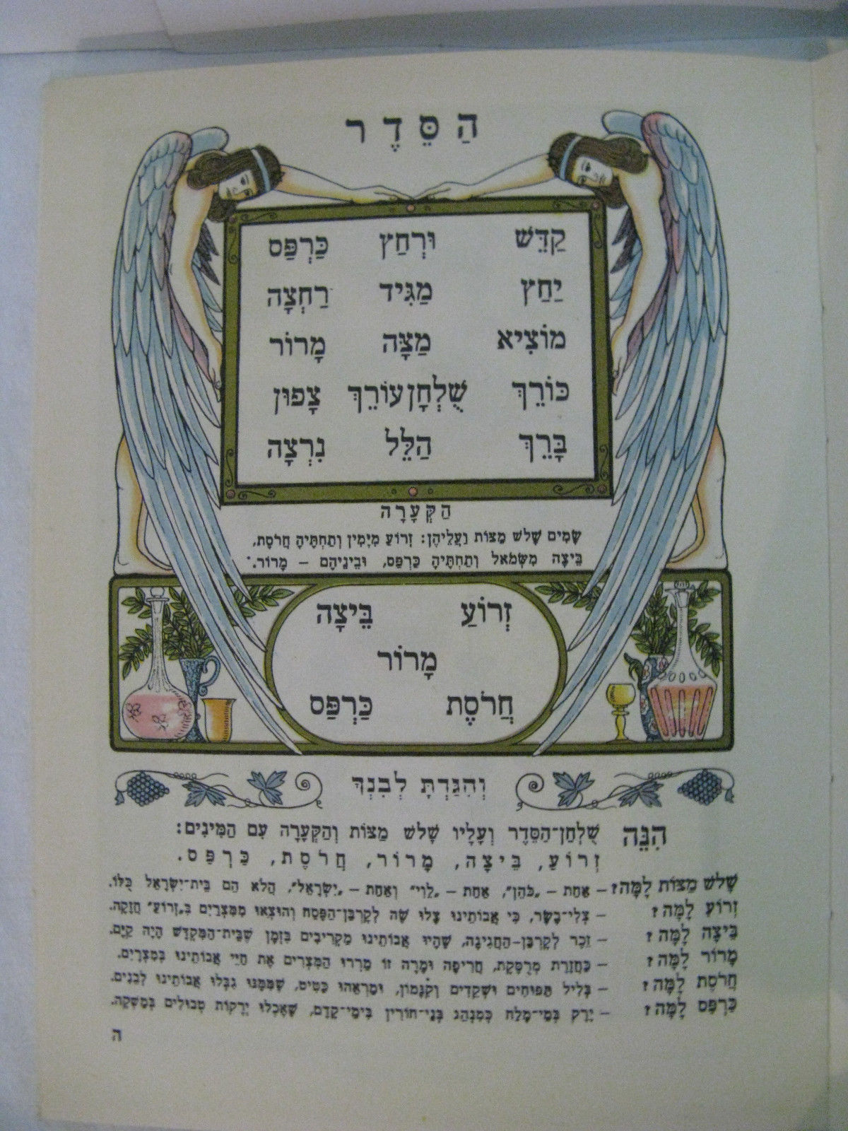 Signed Artist Zvi Livni Passover Haggadah Illustrated With English Wiring Meaning In Translation