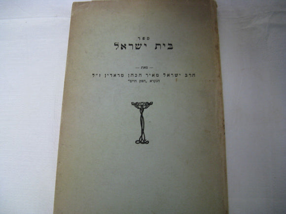 1934 Bet Yisrael The House Of Israel By Hafetz Haim First Edition Rare חפץ חיים