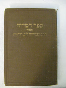 The Sefer Ha-Mesusa (Mezuzah) S. L. Hurwitz New York 1925