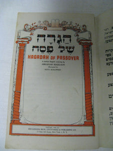 1944 Hebron Yeshiva Haggadah For Passover Pocket Judaica collectible