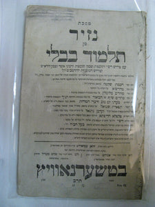 Rare Talmud Babli Nazir 1842 Tchernowitz Chernivtsi Czernowitz Missing, Stained