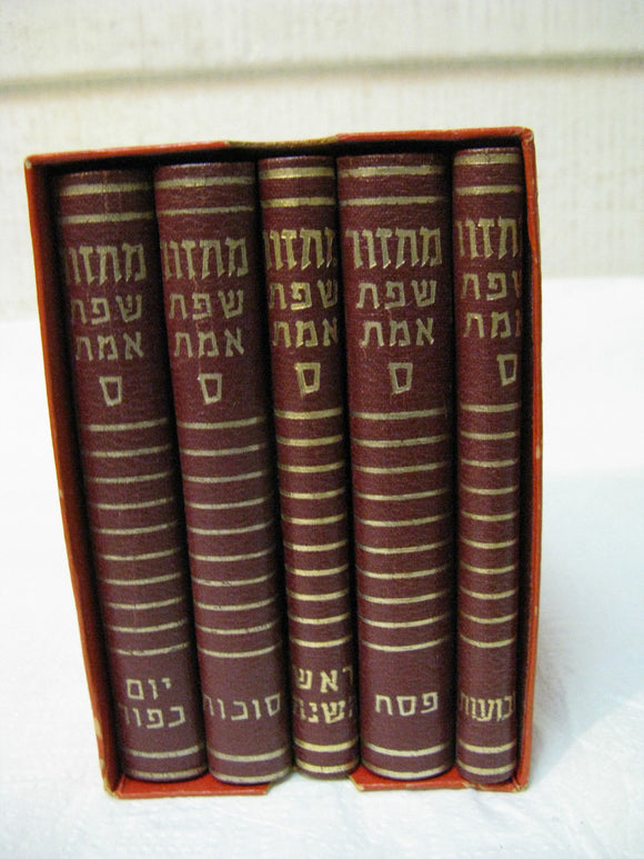 Vintage Pocket Machzorim Lewin Epstein 1967 5 Volume Set Hebrew Sefard
