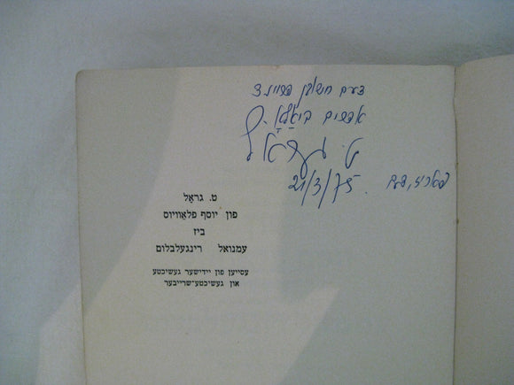 Tuvia Grol Signed Josephus Flavius to Emmanuel Ringelblum 1975 Paris In Yiddish
