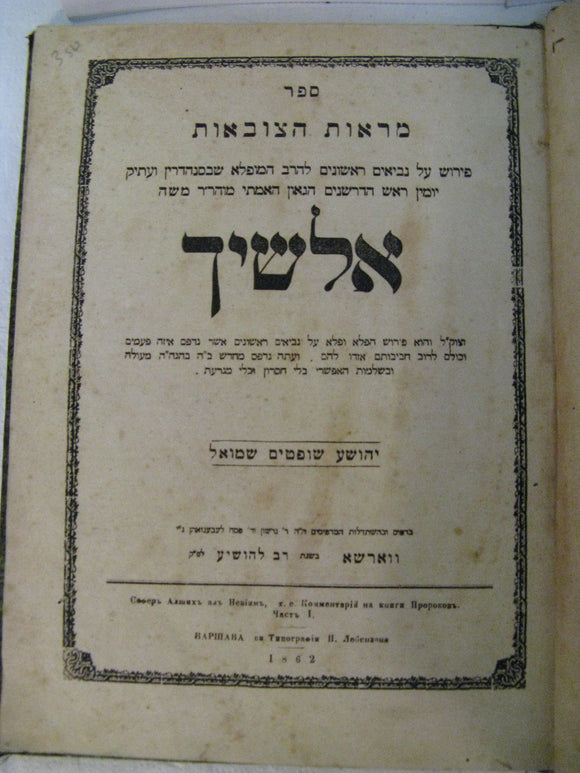 Alshikh 1862 Warsaw Poland On Joshua, Judges, Samuel I & II, Kings I & II Hebrew