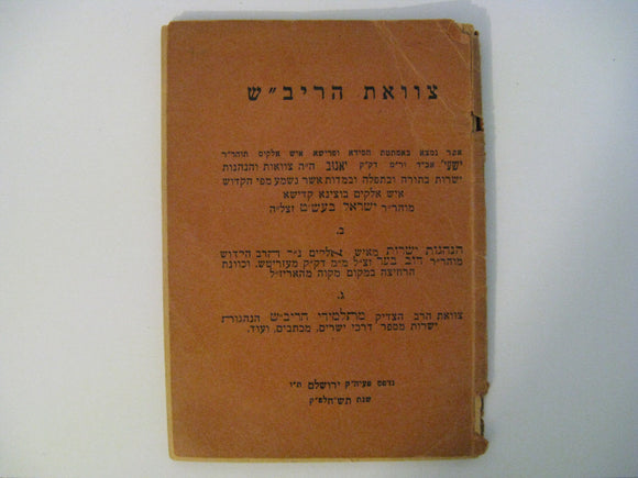 Tzava'at Harivash Early Israeli Choreb 1948 Jerusalem צוואת הריבש ירושלים תש'ח