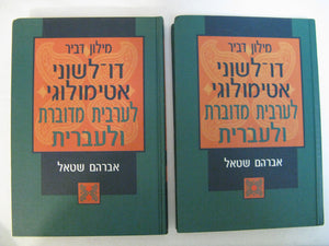 Bilingual Etymological Dictionary Of Spoken Israeli Arabic And Hebrew A. Stahl