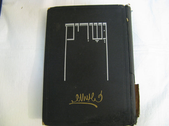 Zalman Shneur Gesharim Judaica1923 Berlin Hebrew Vintage Poetry Signed By Author