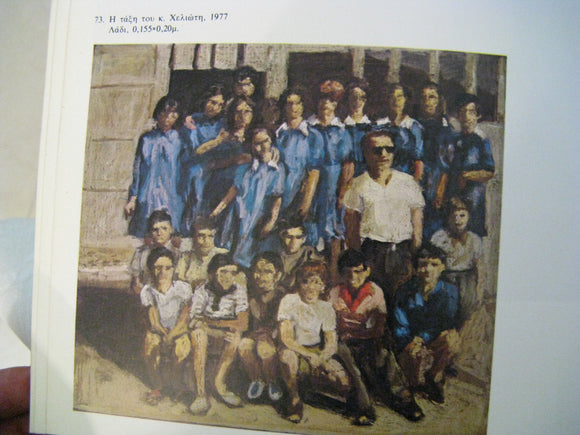 NIKI KARAGATSI ΝΙΚΗ ΚΑΡΑΓΑΤΣΗ Art Book 1988 1914-1986 Greek Artist Paintings