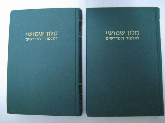 2 Vol TriLingua Dictionary Of The Talmud Midrash Targum Handworterbuch Krupnik