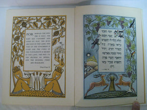 Signed Artist Zvi Livni Passover Haggadah Illustrated With English Translation