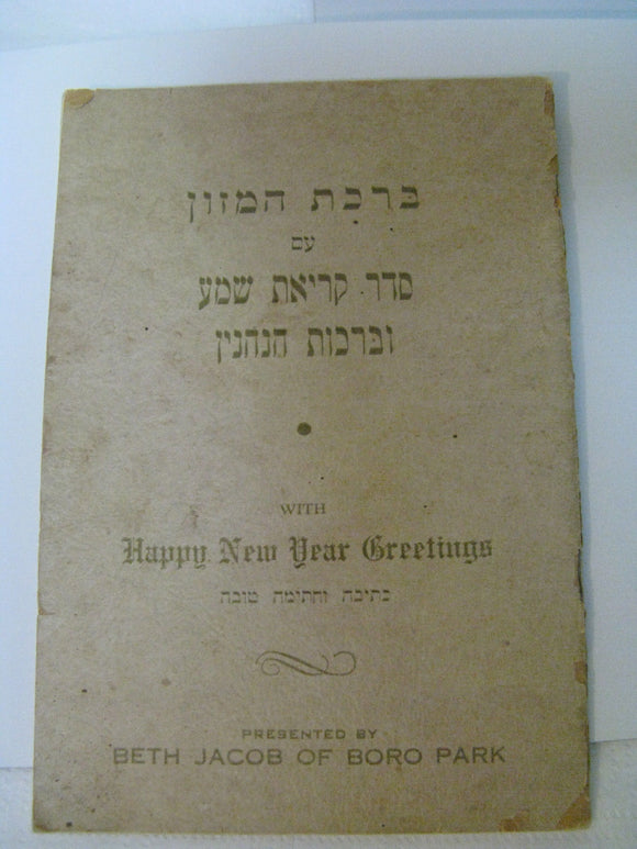 Vintage Beth Jacob of Boro Park Bentcher With Happy New Year Greetings Yiddish