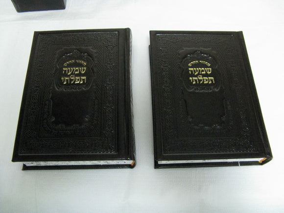 2 Vol Heb. Set Festival Holiday Prayer Books Machzor Yom Kippur & Rosh Hashana