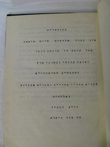 4 Belz Rabbis Lectures On The Parsha Torah Seder Vayikra Typed 1932-1950