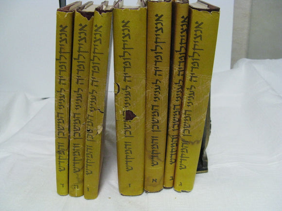 Encyclopedia Linyanei Hamishkan Ve Bais Hamikdash Temple Vessels Music 7 Vol Set