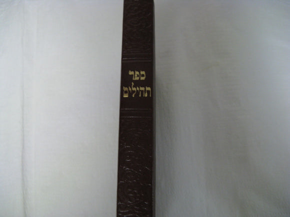 Genuine Bonded Leather Brown/Maroon Tehillim Psalms Almost LikeNew