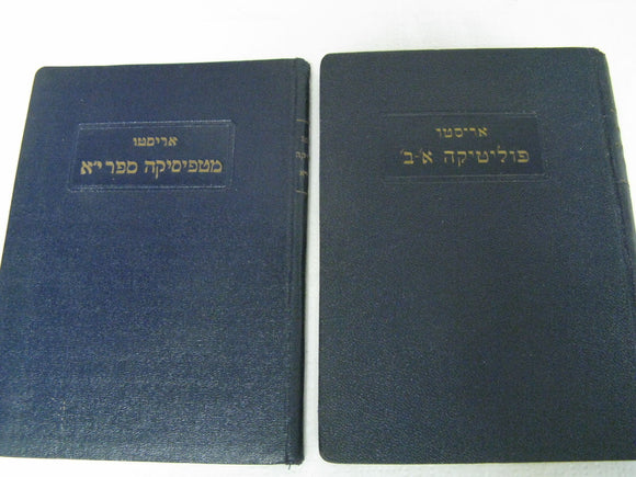 2 Volumes Aristotle Politics and Metaphysics In Hebrew אריסטו פוליטיקה מטפיסיק