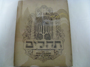 Large Tehillim Book of Psalms Saul Raskin Art Hebrew Yiddish שאול ראסקין תהילים