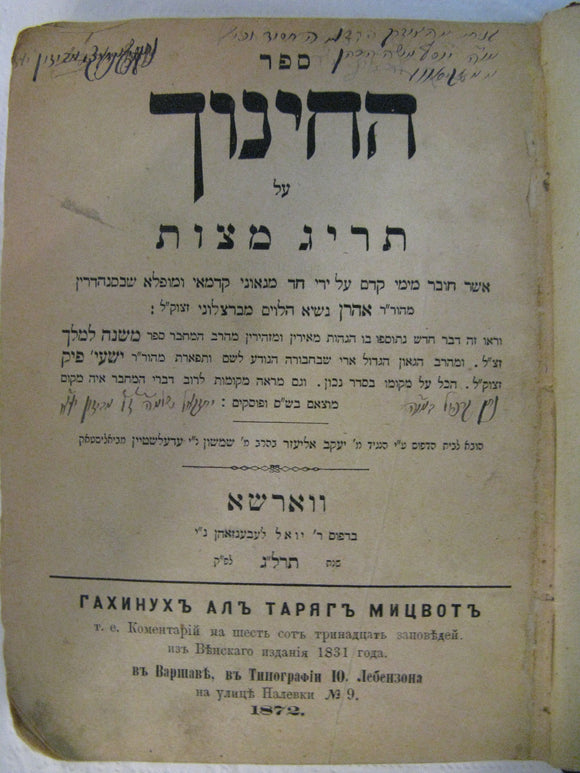 Antique Jewish Hebrew Book 1872 Sefer Hachinuch Warsaw, Poland w/Csensor Mark