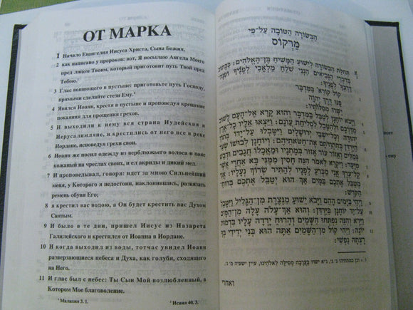 The New Testament In Russian & Hebrew Scriptures Bible Translation НОВЫЙ ЗАВЕТ
