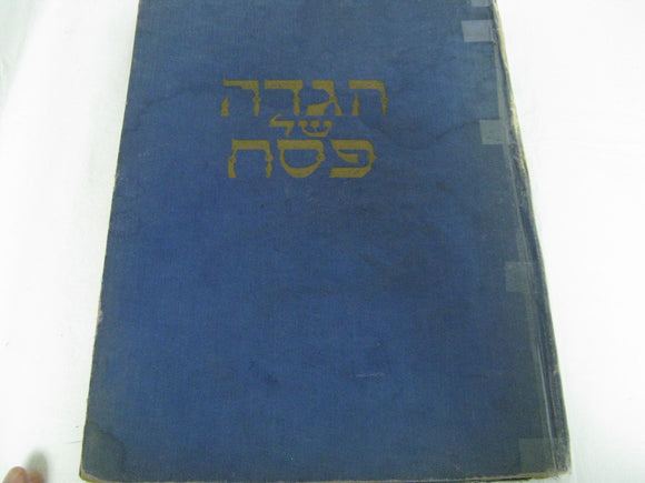 Saul Raskin Hagadah Art Hebrew English  שאול ראסקין