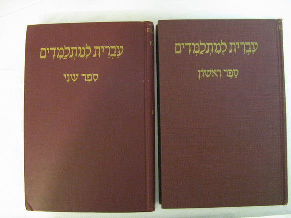 2 Volume Set Elements Of Hebrew Simha Rubinstein Harry Kessler Book One And Two