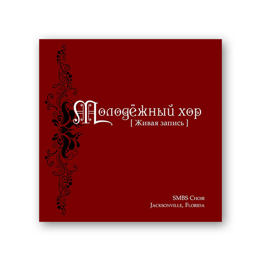 SMBS Choir CD Live Recording (2008)