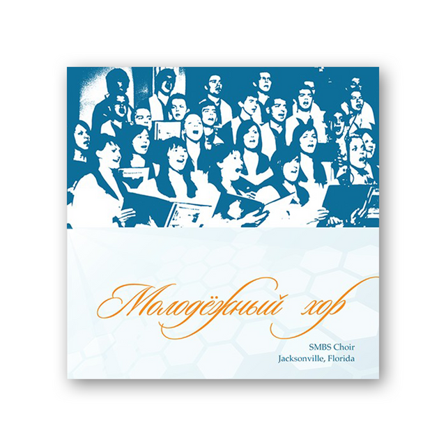 SMBS Choir CD (2009)
