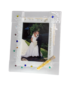 Jewish Wedding Keepsake Frame for the shards from the break glass - Geo pattern