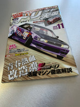 Drift Tengoku ~ November 2019