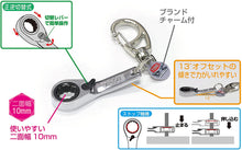 TONE Japan G-032 Switchable Ratchet Key Chain  10mm
