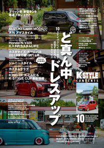 K-STYLE October 2019