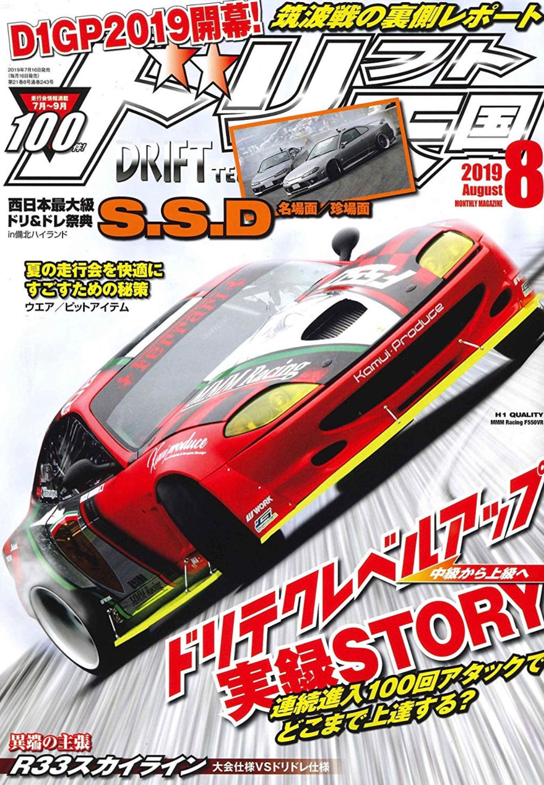 Drift Tengoku ~ August 2019