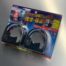 Seiwa Win Hyper Gear Drink Holders - 2 Pack