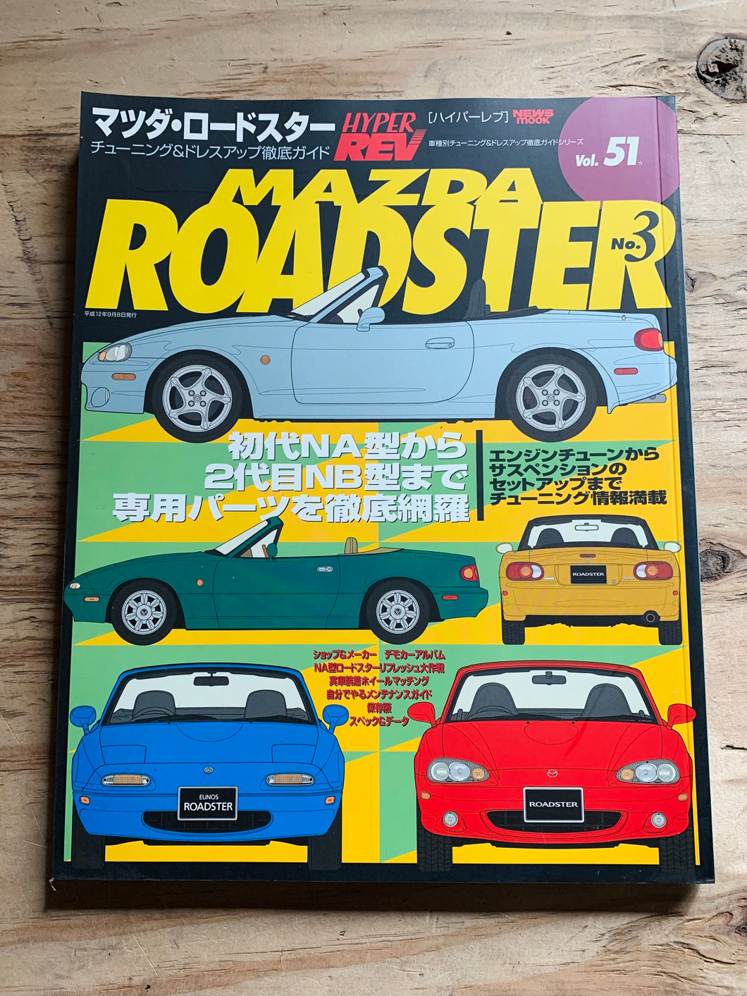 HyperRev Vol.51 Mazda Roadster NA & NB No.3 (yr.2000)