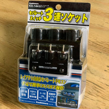 Kashimura NKX-144 3 Socket Splitter With Toggle Switches