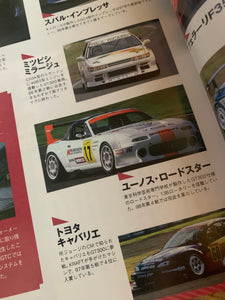 1996-1999 All about 90's racing cars vol.2