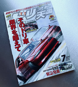 Drift Tengoku ~ July 2020