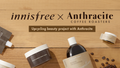 Innisfree Anthracite Coffee Line Review