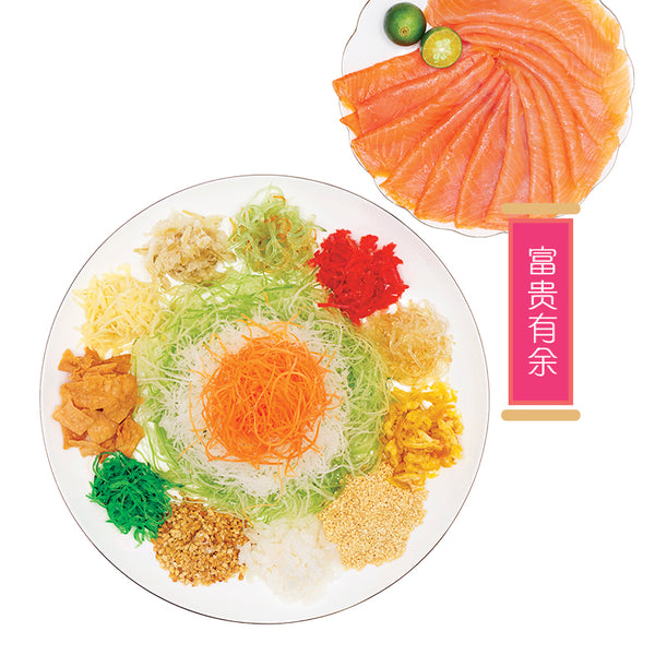 富贵有余 Prosperity Smoked Salmon Yu Sheng