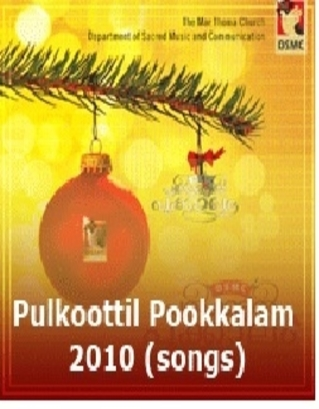 Pulkoottil Pookkalam 2010 (songs)