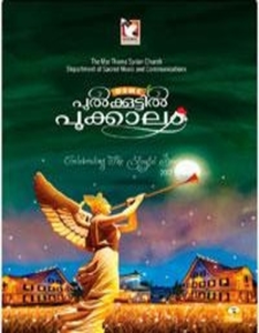 Pulkoottil Pookkalam 2012 (Songs)