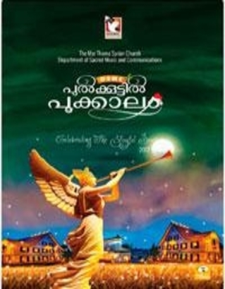 Pulkoottil Pookkalam 2012 (Lyrics)
