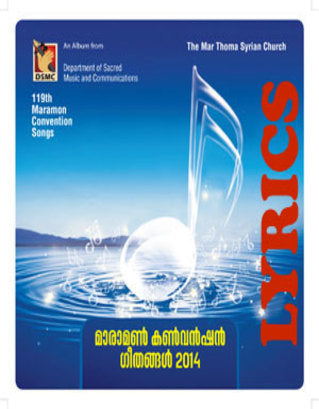 Maramon Convention 2014 Lyrics