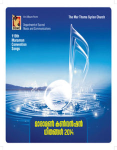 Maramon Convention 2014 Songs