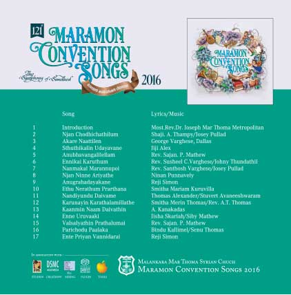 Maramon Convention 2016 Lyrics( Malayalam)