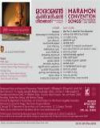 Maramon Convention Songs-2013 E Lyrics