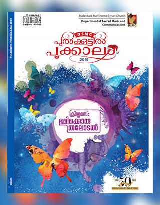 Pulkoottil Pookalam Songs 2019